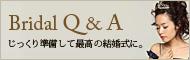 ブライダル Q&A